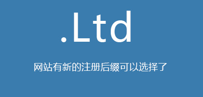 Ltd域名注册.jpg