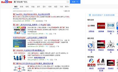 厦门网站优化推广